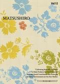 マツシロ株式会社総合カタログ Vol.12