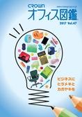 2017 オフィス図鑑 新九州版