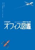 2018 オフィス図鑑 新九州版