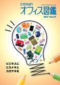 2017 オフィス図鑑 東京版