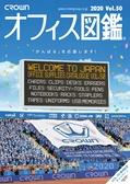 2020 オフィス図鑑 新九州版