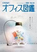 2021 オフィス図鑑 新九州版